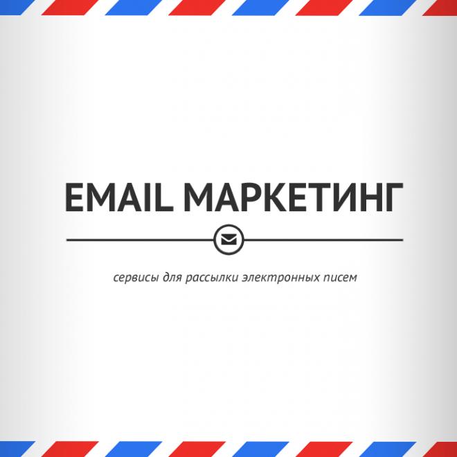 Вам письмо! Обзор сервисов email маркетинга