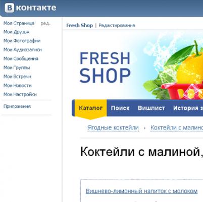 Fresh Shop — теперь и для ВКонтакте