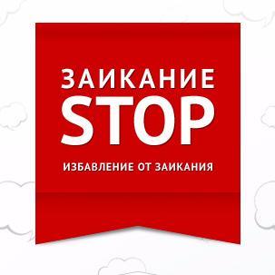 Остановите заикание прямо сейчас — сайт для доктора Воробьева