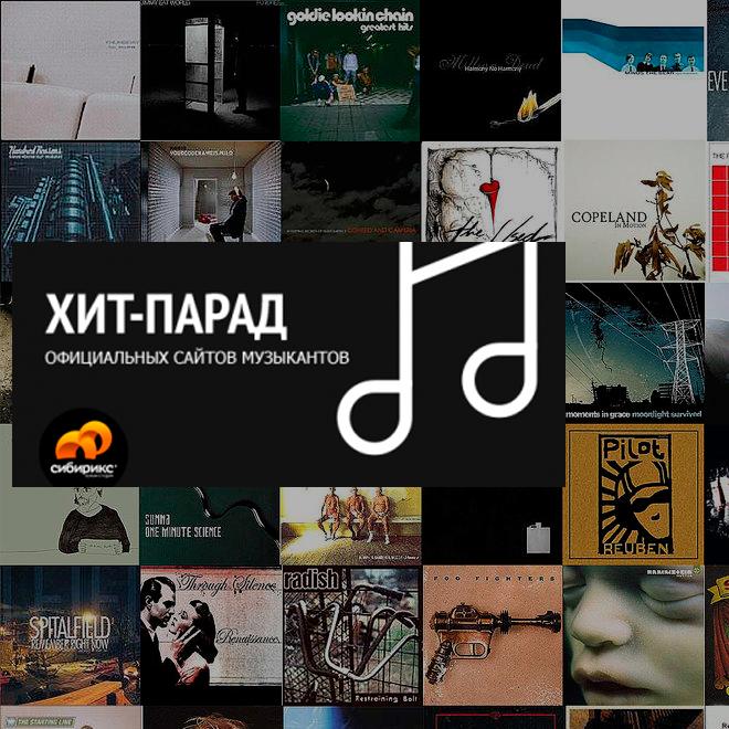 Пятничный хит-парад официальных сайтов музыкантов