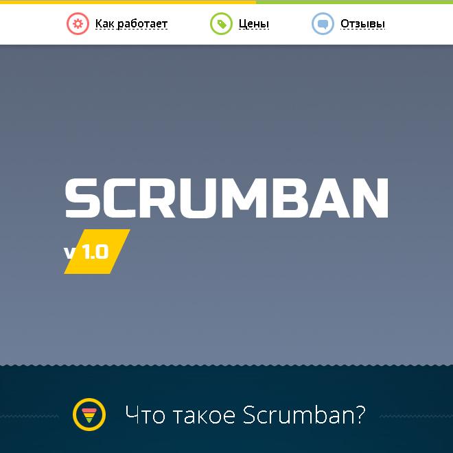 Встречайте: «SCRUMBAN: Доска задач» для Корпоративного портала!