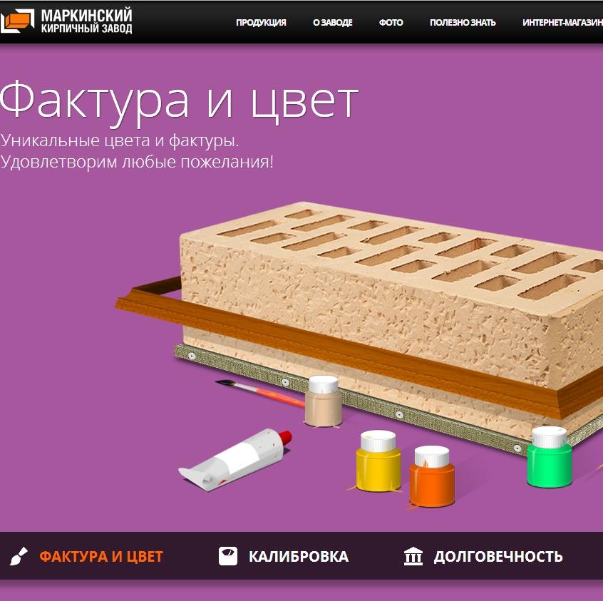 Нескучный сайт для Маркинского кирпичного завода