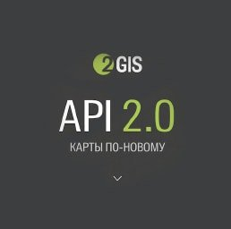 Виджет на API 2GIS — в топку старые карты