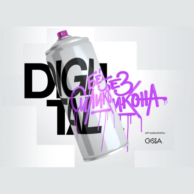 Мы на «Digital без силикона» завтра, велкам!
