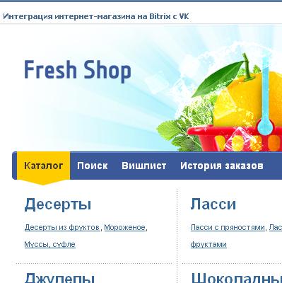 Магазины для Вконтактена движке Fresh Shop стали еще актуальнее