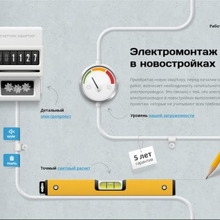 Сайт 220ok.ru— технологичный электромонтаж вдействии