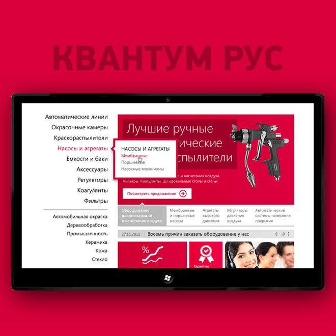 Квантум Рус — техничный сайт в стиле Metro