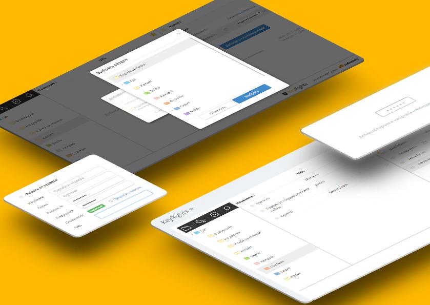 KeyRights.Cloud— облачный парольник для компаний