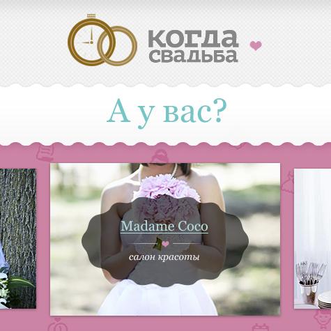 Аувас «Когда Свадьба»? Портал для продвинутых молодоженов