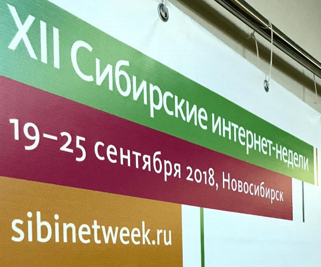 Нескучный отчет оглавном Сибирских интернет-недель