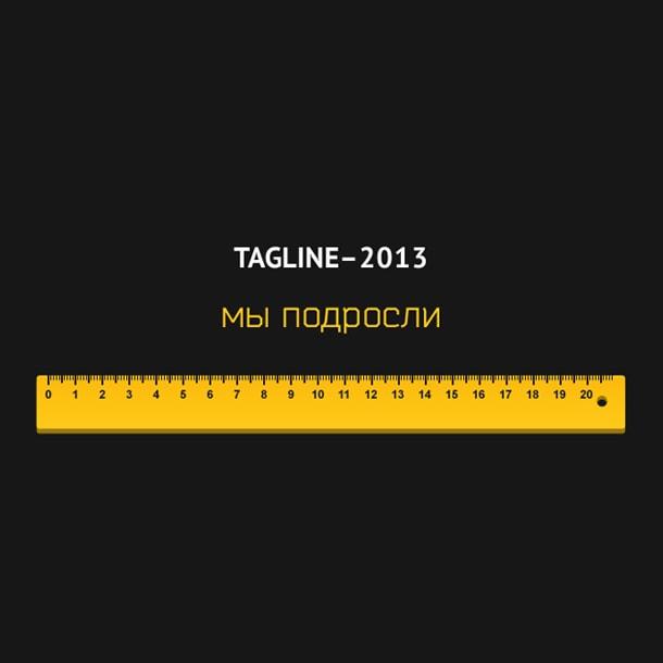 Мы 20-е в общероссийском рейтинге Tagline-2013!
