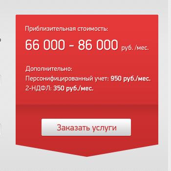 Serco— организуем переезд бухгалтеров-аутсорсеров наБитрикс