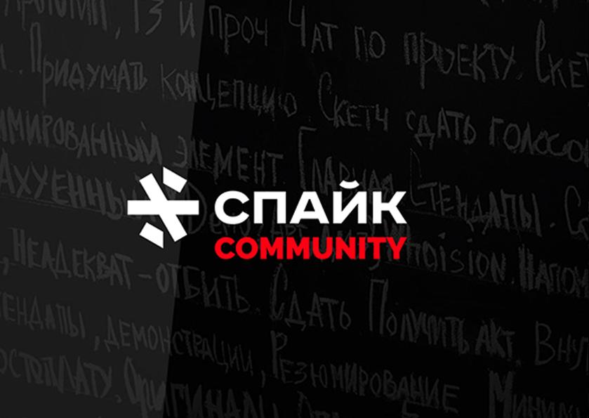 Сибирикс и KINETICA учредили альянс digital-агентств и продакшнов Спайк-комьюнити