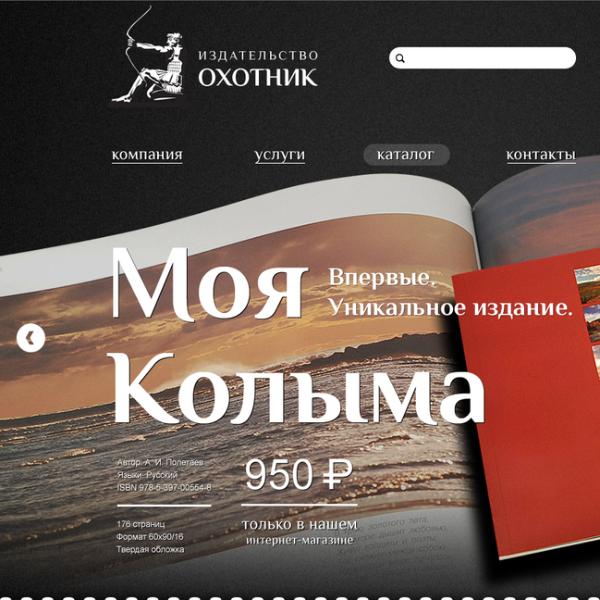 Издатый сайт для издательства «Охотник» (+ партнерского магазина Студии Лебедева)