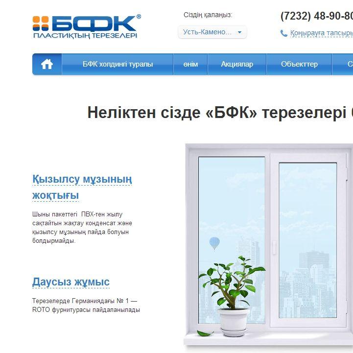 Стартовала KZ-версия нового сайта БФК!
