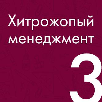 Хитрожопый менеджмент. Выпуск3