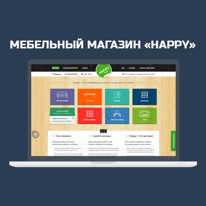 Разработали интернет-магазин мебели «Happy»