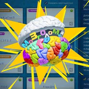 Мозголомка — запустили ВК-приложение для умников