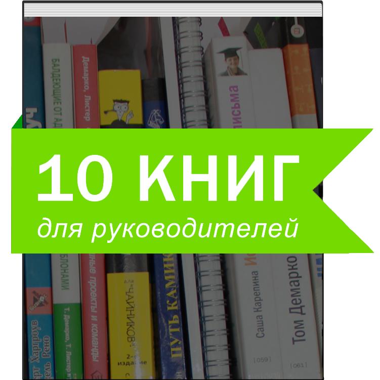 Книги для руководителей проектов: совершенствуя мастерство