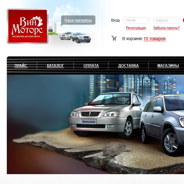 ВинМоторс — покупаем запчасти для китайских авто, невставая сдивана