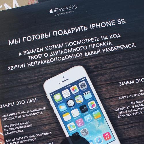 iPhone залучший диплом— конкурс для студентов