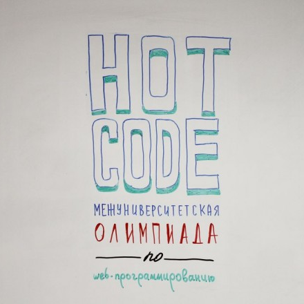 Hot Code is over: Награждение участников олимпиады