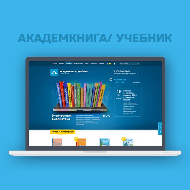 Запустили сайт издательства «Академкнига/ Учебник»