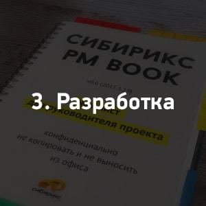 Сибирикс PMBook: глава3, разработка
