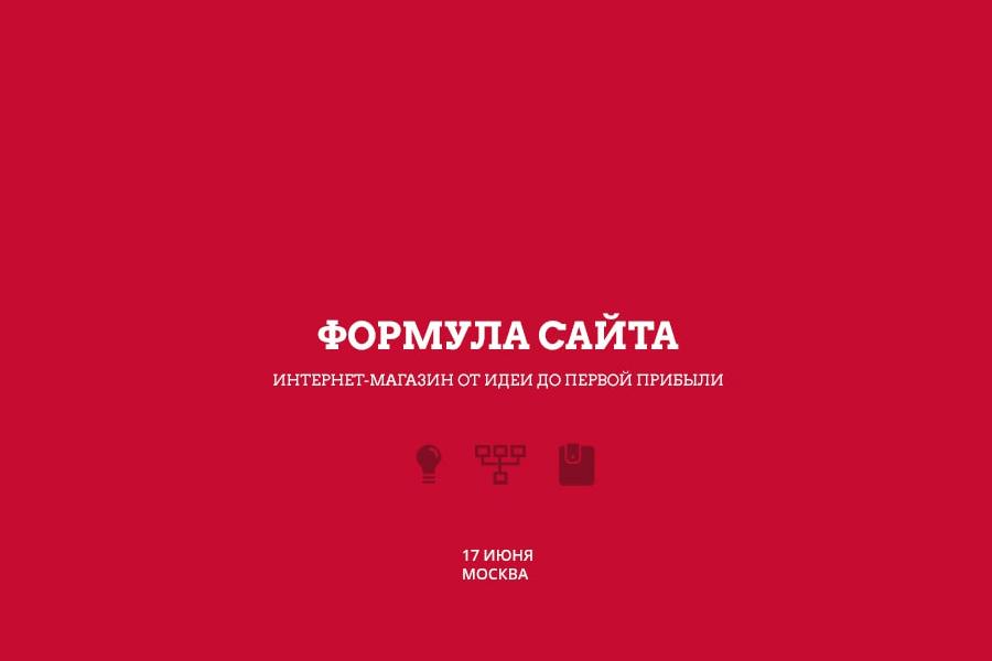 Бесплатный семинар обинтернет-магазинах вМоскве