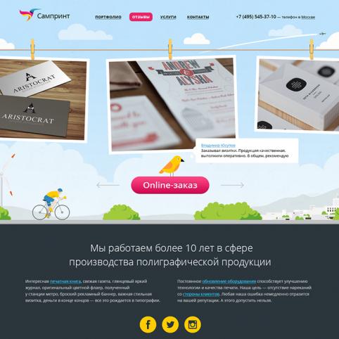 Мудборды и разработка сайта для типографии Сампринт