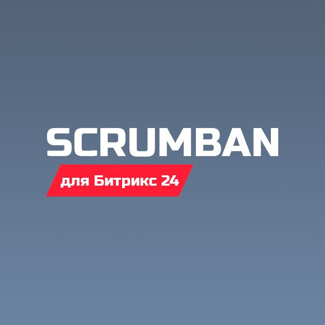 Революция в облаке! Scrumban для Битрикс 24 — пока бесплатный