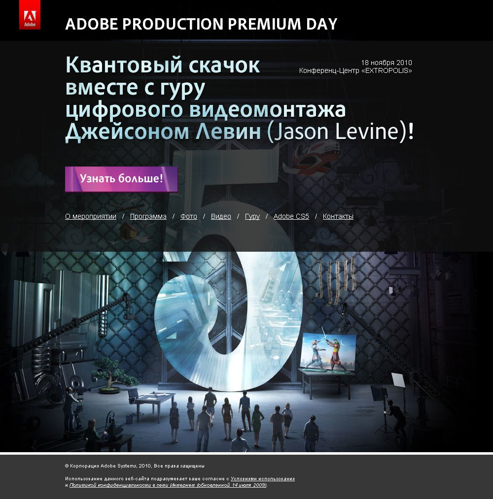 <b>Adobe Production Premium Day</b>