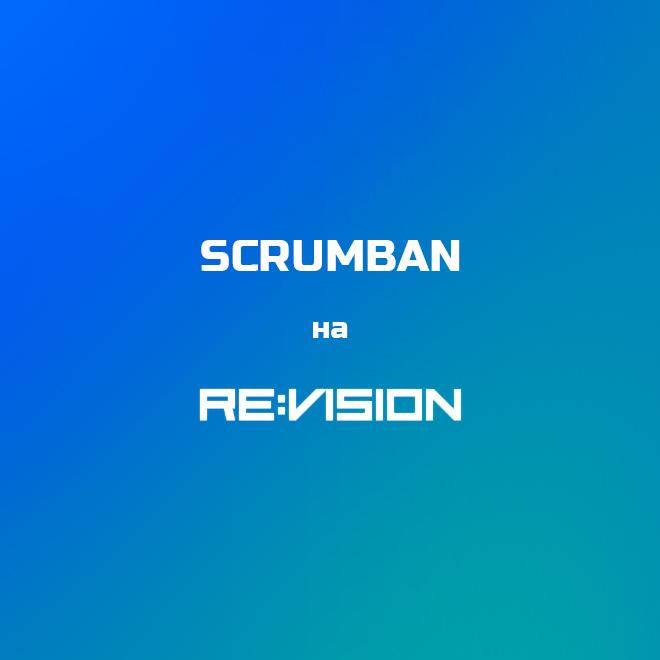 Отдали дизайн интерфейса Scrumban на re:vision