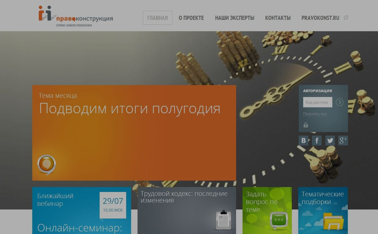 Механика продаж «КонсультантПлюс» откомпании «Право-конструкция»