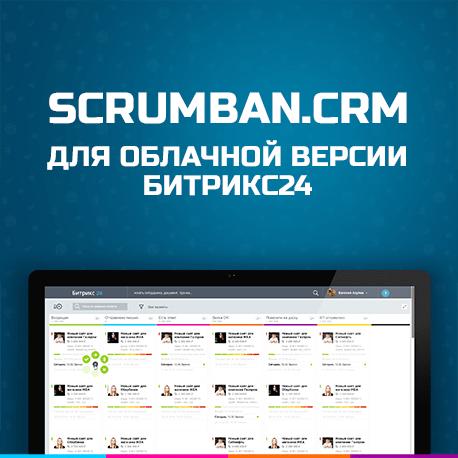 Scrumban.CRM доступна для облака