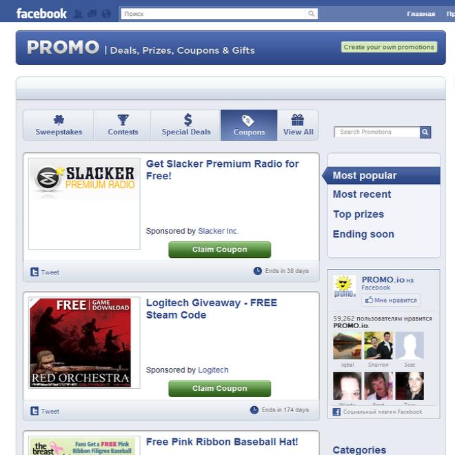 Обзор приложений для Facebook: Promotions
