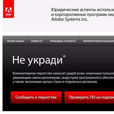 Делаем редизайн adobereal.ru