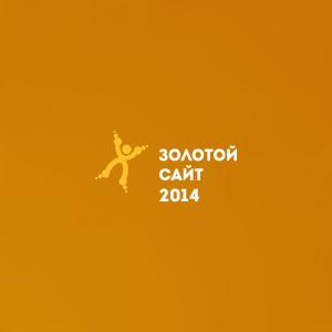 Золотой сайт 2014: скоро результаты