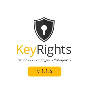 Обновление корпоративного парольника KeyRights