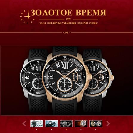 Часовые гиганты винтернет-магазине «Золотого Времени»