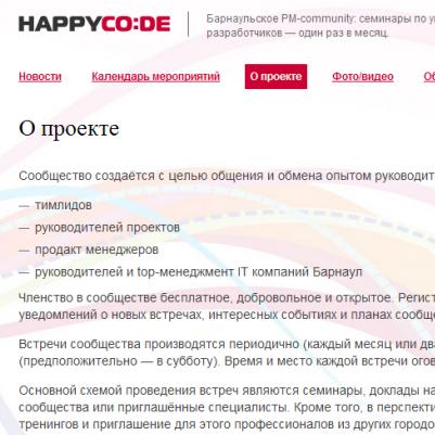 Да будет HappyCo:De!