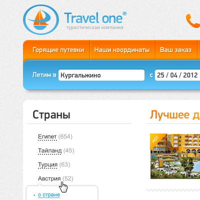 Travel One — новый лук для туроператора