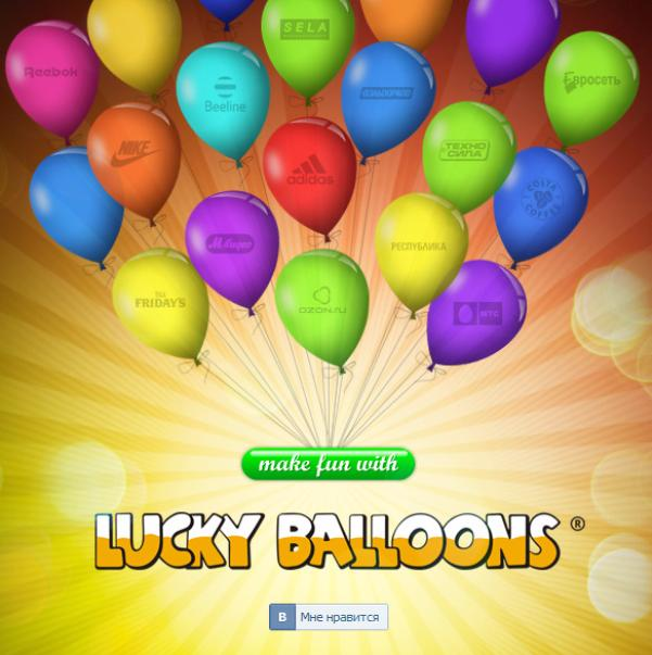 Lucky Balloons— проверяем свою удачу исрубаем подарки
