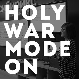 #HolyWarModeOn: Адаптив и таблицы