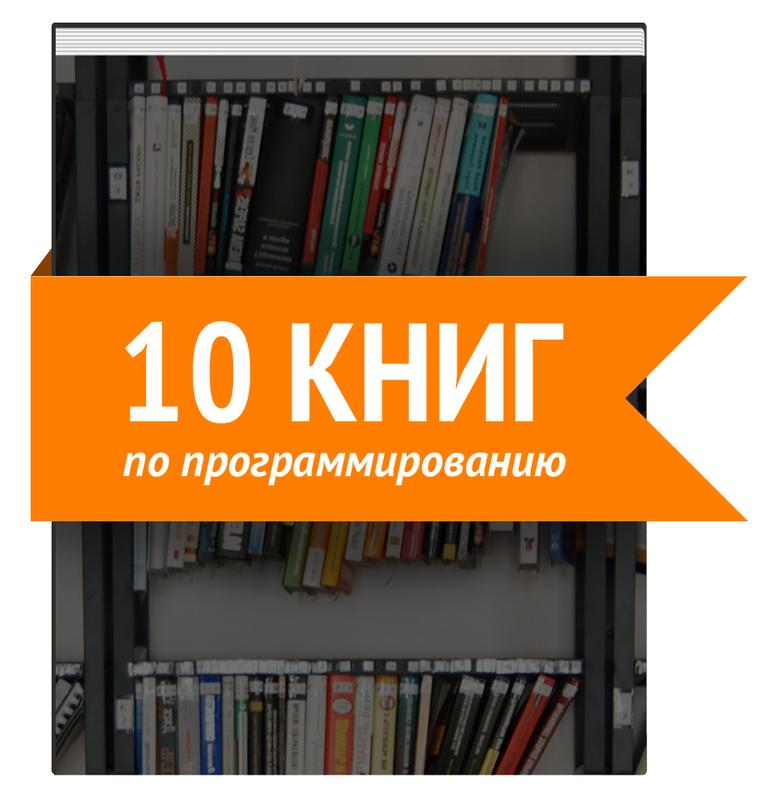 Подборка: 10 книг по программированию. Почитайте на выходных.