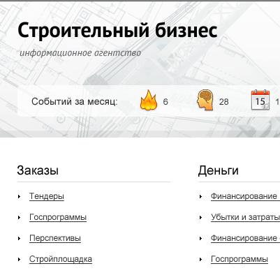 Пресс-строй— делаем дизайн для информационного портала строительной тематики