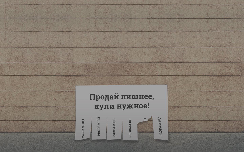 Prodam.ru