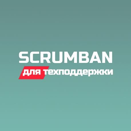 Scrumban разрулит: обновление для техподдержки