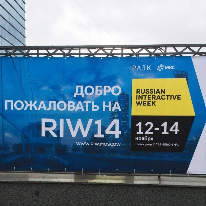 Московские гонки: RIW и«Золотой сайт»